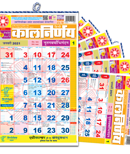 Hindi Calendar | Bulk Calendars | Order Calendars in Bulk | Bulk Calendars 2021 | Custom Calendars Bulk | 2021 Bulk Calendars