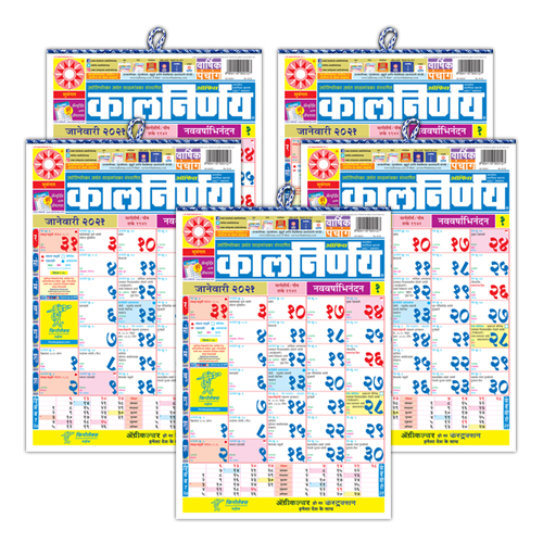 Marathi Office | Big Office | Office Calendar | 2021 Calendar Office | Office Calendar Online | Best Office Calendar | Office Calendar 2021 | Marathi Big Office 2021