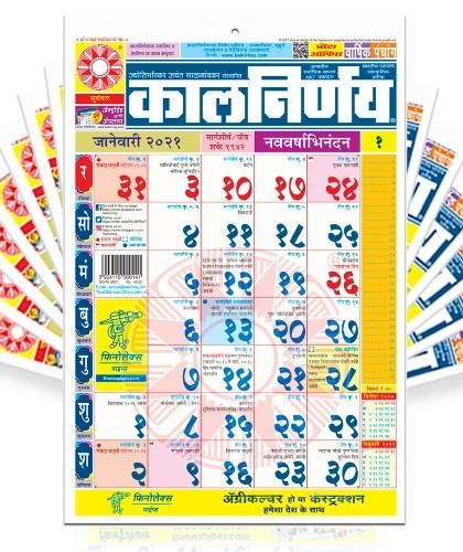 Small Office 2021 |Marathi Calendar | Bulk Calendars | Order Calendars in Bulk | Bulk Calendars 2021 | Custom Calendars Bulk | 2021 Bulk Calendars