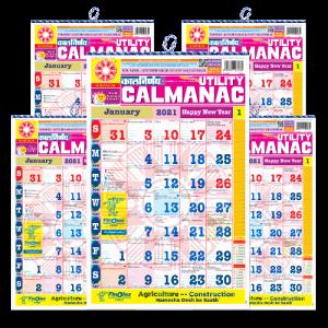 Kalnirnay English Panchang Periodical 2021 (Pack of 5)