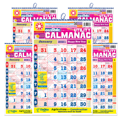 Kalnirnay English | Kalnirnay 2021 | English Calendar | Hindu Calendar | Maratha Calendar | Indian Calendar | 2021 calendar | Calendar 2021 | Pack of 5 | English 2021