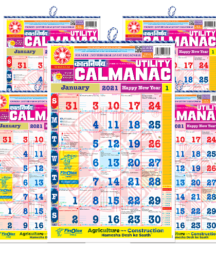 Kalnirnay English | Kalnirnay 2021 | English  Calendar | Hindu Calendar | Maratha Calendar | Indian Calendar | 2021 calendar | Calendar 2021 | Pack of 5 | English 2021