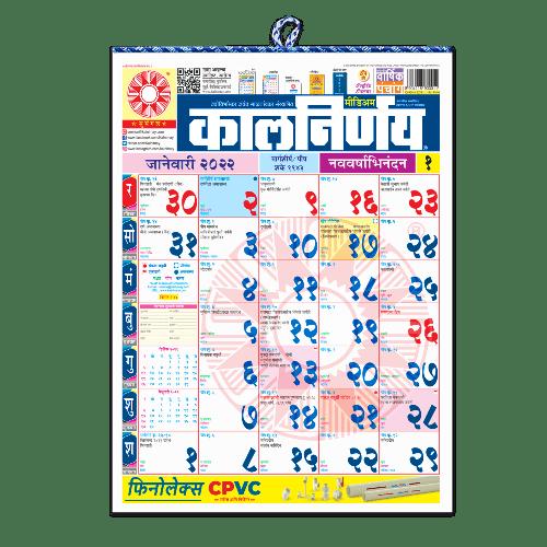 Marathi Medium 2022 | Marathi Calendar | Almanac 2022 | Medium Calendar 2022 | Marathi Medium 2022 Calendar | Calmanac 2022