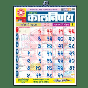 Kalnirnay Marathi Medium Panchang Periodical 2020