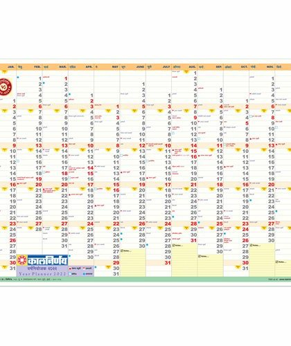 Year Planner 2022 | Yearly Planner 2022 | Wall Paper Calendar | Yearly Planner | 2022 Planner | 2022 Yearly Planner | Planner 2022