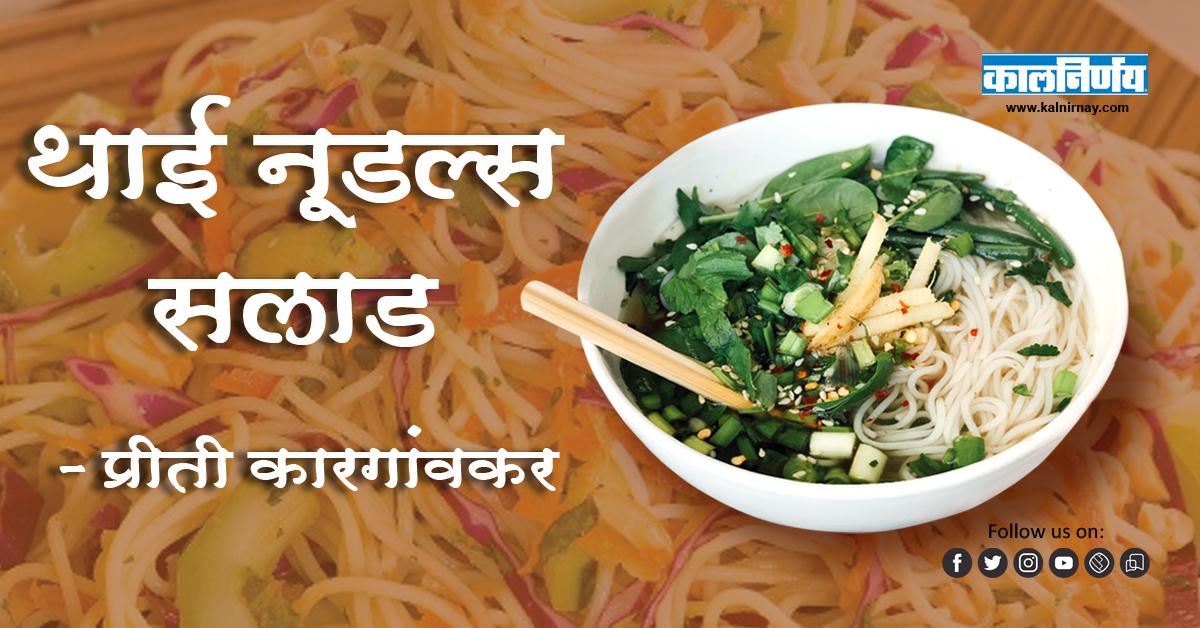 नूडल्स | प्रीती कारगांवकर | Thai Noodles Salad | Paknirnay Recipe | Thai Noodles | Noodles Recipe