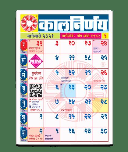 Mini 2021 |mini calendar 2021 | mini calendar | 2021 mini calendar | mini pocket calendar | Marathi mini 2021