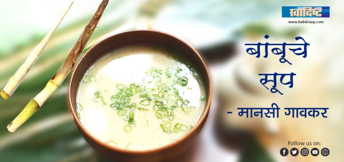 बांबू | Bamboo Soup | Mansi Gaonkar | Soup making