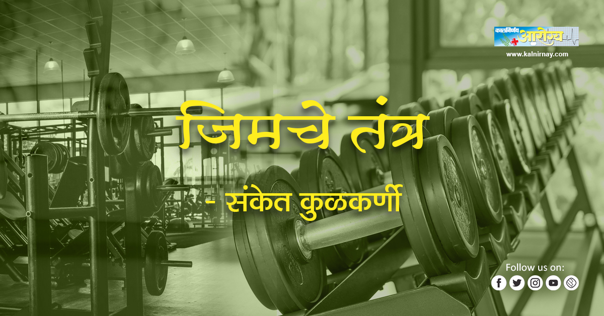 जिम | Gym | Training | Workout | Fitness