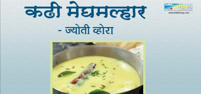कढी | Kahri | Jyoti Vohra | kadhi recipe | indian cuisine