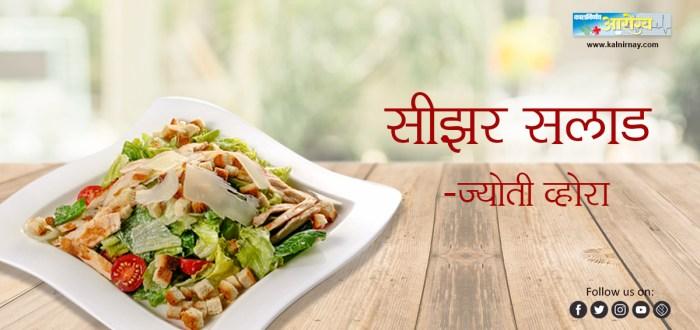 सलाड | Salad Recipe | Caesar Salad Recipe | Cesar Salad | caesar salad dressing | cesar salad dressing | caesar dressing