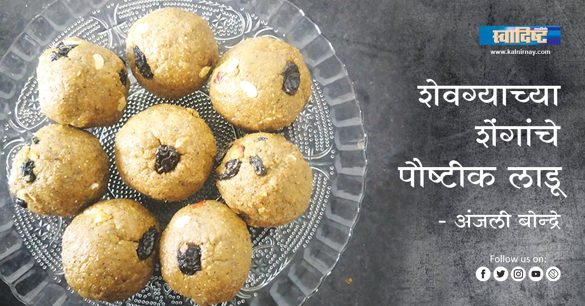 शेंगा | Nutritious Drumstick Ladoo | Anjali Bondre | Ladoo | Laddu | Laddoo | Indian Sweet