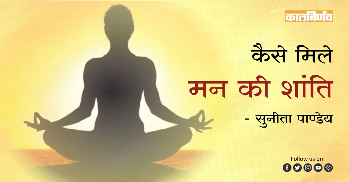 शांति | How to find peace of mind | Suneeta Pandey | Peace of Mind | Peace is every step | need peace of mind | peace of mind meditation