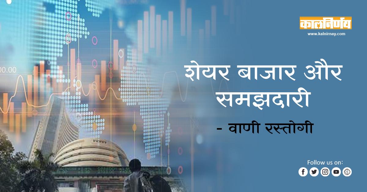 बाजार | Stock Market and Sense | Vani Rastogi | share market | sensex | nifty | investment option