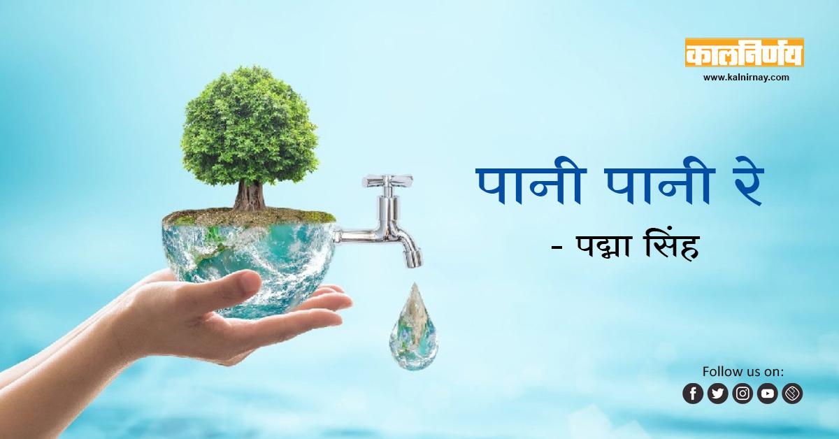 पानी | Save Water | Paani Foundation | Conservation of Water | Ways to Save Water | Conservation of Water Resources | About Save Water