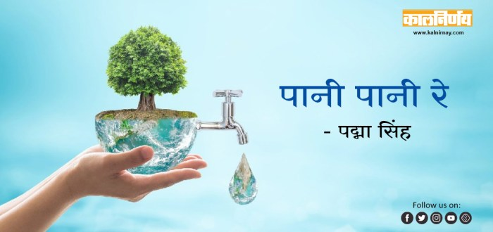 पानी | Save Water | Paani Foundation | Conservation of Water | Ways to Save Water | Conservation of Water Resources | About Save Water