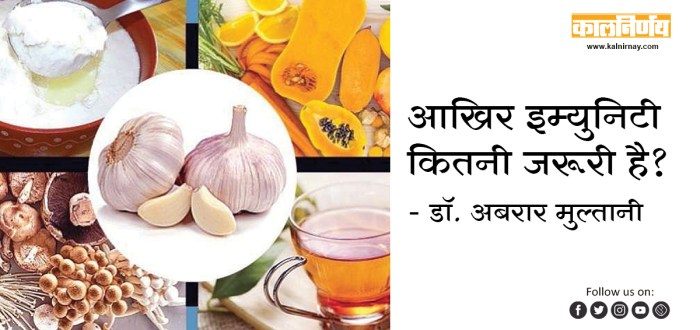 इम्युनिटी | To Increase Immunity | natural ways to boost immune system | build immune system | natural immunity booster | increase immune system | strengthen immune system