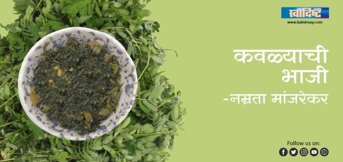 भाजी | Flower of India | Vegetable of India