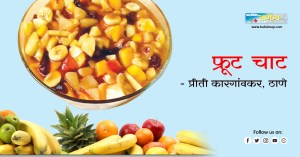चाट | fruit chaat masala | dry fruit chaat | masala fruit | Salad Recipe | fruit salad | ingredient of fruit salad | recipe of fruits chaat in marathi | easy fruit chat