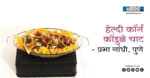 कॉर्न | fresh corn | crispy corn | cornflakes chivda | corn flakes breakfast | cornflakes snacks | masala corn | roasted corn | corn on the cob | indian recipe | yellow corn