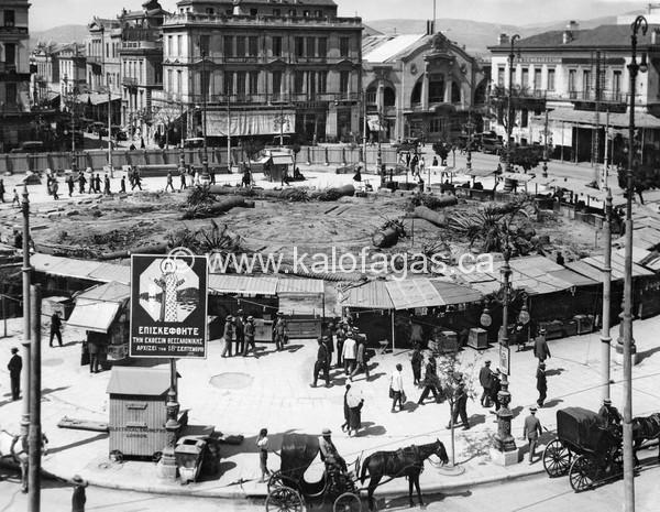 Omonia Square, summer 1927, Athens