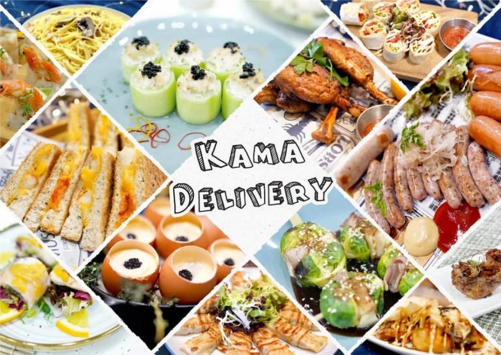 熱辣辣到會預訂 Kama Delivery專營各款西式平價單點小食、主菜、飯類、意粉、海鮮、甜點、自家製飲料等等,並享有免費送貨優惠!
