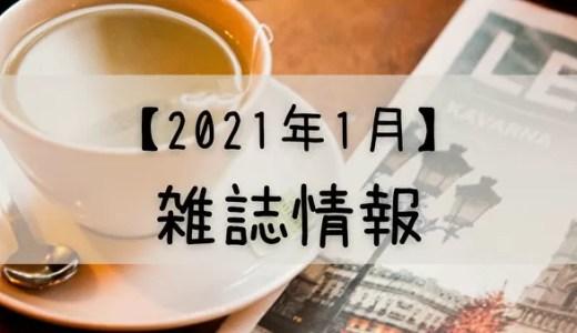 【2021年1月】日向坂46が登場する雑誌まとめ