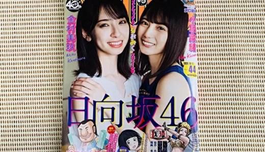 【レビュー】9/28発売「ヤングマガジン No.44」になおみく登場