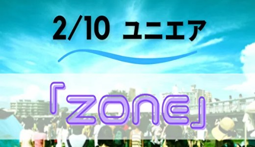 【ユニエア】2/10(水)より高難易度イベント「ZONE」開催!