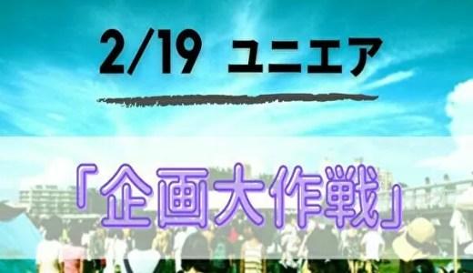 【ユニエア】2/19より新イベント「企画大作戦」開催!