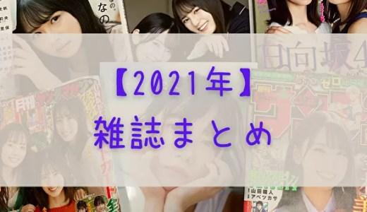 【2021年】日向坂46が登場する雑誌まとめ