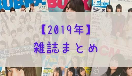 【2019年】日向坂46が登場する雑誌まとめ