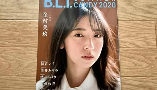 【レビュー】オール制服グラビア「B.L.T. SUMMER CANDY 2020」の表紙に日向坂46金村美玖が登場!