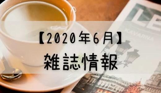 【2020年6月】日向坂46が登場する雑誌まとめ