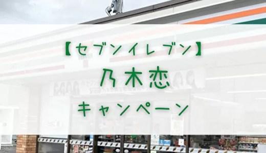"""【乃木坂46】11/16よりセブン-イレブンアプリにて""""乃木恋""""キャンペーン開催"""