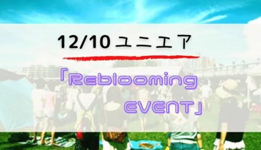 【ユニエア】12/10よりSSR獲得のチャンス「UNI'S ON AIR Reblooming EVENT」開催
