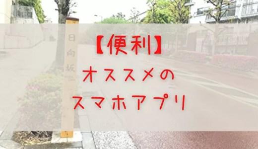 【便利】アイドル応援でオススメのアプリを紹介!
