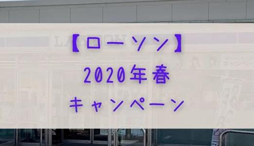 2020年春【ローソン】日向坂46キャンペーン始まったよ~