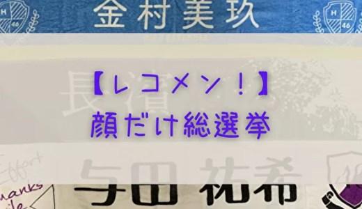 """【レコメン!】アイドルの""""顔だけ総選挙""""坂道メンバーの気になる結果は?"""