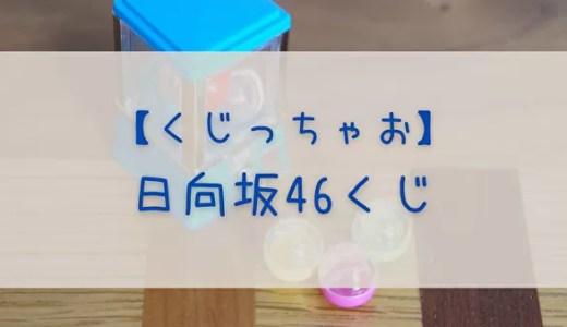 【くじっちゃお】7/29より日向坂46くじがスタート
