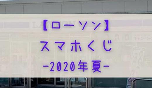 【ローソン】7/29よりスマホくじで欅坂46・日向坂46のグッズが当たる