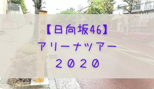 【中止決定】日向坂46 アリーナツアー2020日程