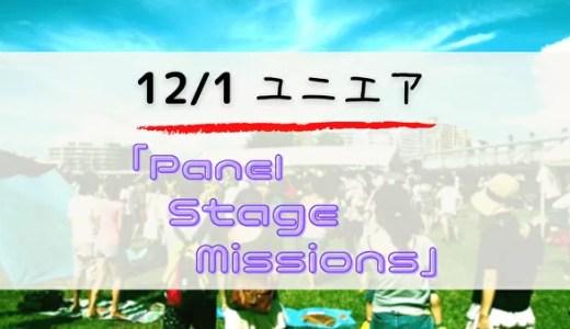 【ユニエア】12/1よりイベント「Panel Stage Missions」開催!