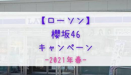 【2021年春】ローソンで開催「櫻坂46キャンペーン」まとめ