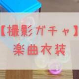【ユニエア】2/28より新たな撮影ガチャに「こん好き」「誰鐘」登場!