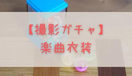 【ユニエア】11/1より楽曲衣装撮影に「セカアイ」「ドレミ」登場!
