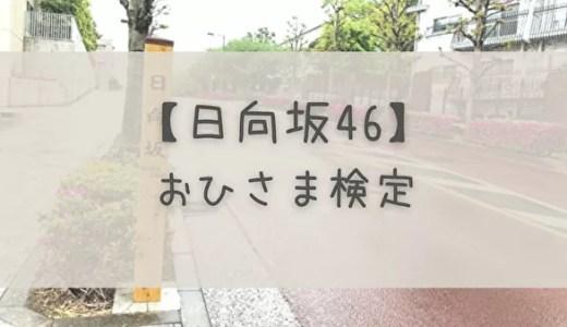 【日向坂46】公式サイトへ行って「おひさま検定」に挑戦しよう!