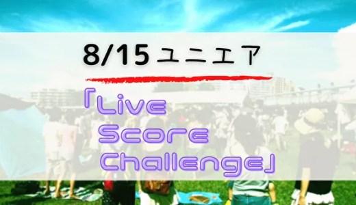 【ユニエア】8/15よりイベント「Live Score Challenge」開催