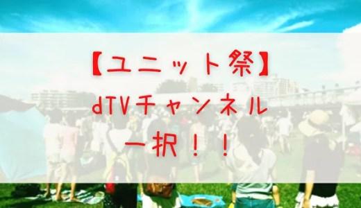 【配信ライブ】日向坂46の「春の大ユニット祭り」の視聴方法は「dTVチャンネル」で決まり!