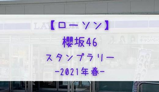 【ローソン】3/23より「櫻坂46アプリスタンプラリー」開催!抽選でグッズが当たる!